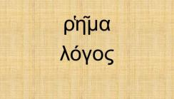 rhema-y-logos